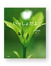 issho_dayo.jpg